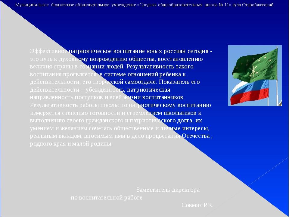 Эффективное патриотическое воспитание юных россиян сегодня - это путь к духо...