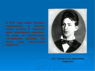 В 1878 году семья Чеховых перебралась в Москву. Антон остался в Таганроге оди