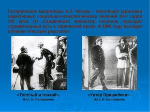 Сатирические миниатюры А.П. Чехова – блестящие зарисовки характерных социальн