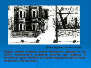 Людей, близко знавших Антона Павловича, поражал и его талант человечности, ду