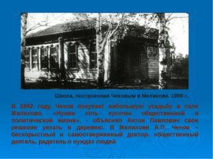 В 1892 году Чехов покупает небольшую усадьбу в селе Мелихово. «Нужен хоть кус