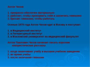 Антон Чехов 1. прекрасно обеспечен материально 2. работает, чтобы прокормить