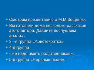 Смотрим презентацию о М.М.Зощенко. Вы готовили дома несколько рассказов этого