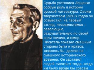 Судьба уготовила Зощенко особую роль в истории русской литературы. Своим твор