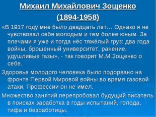 Михаил Михайлович Зощенко (1894-1958) «В 1917 году мне было двадцать лет… Одн