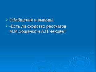 Обобщения и выводы. -Есть ли сходство рассказов М.М.Зощенко и А.П.Чехова?