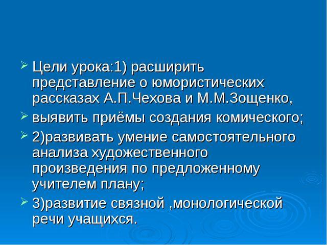 Цели урока:1) расширить представление о юмористических рассказах А.П.Чехова и...