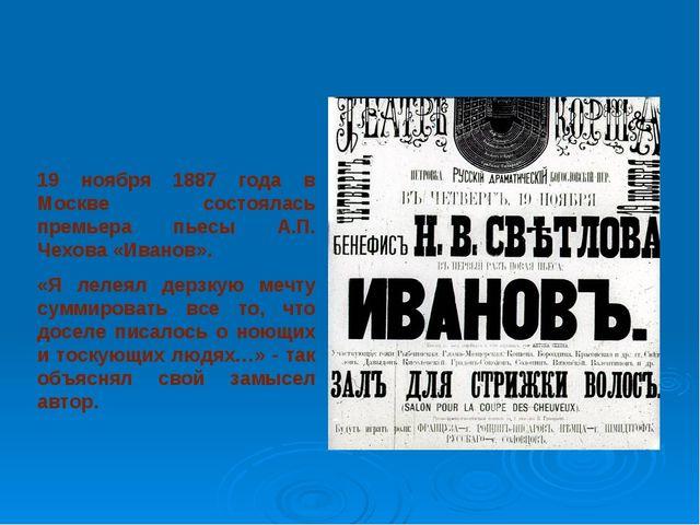 19 ноября 1887 года в Москве состоялась премьера пьесы А.П. Чехова «Иванов»....