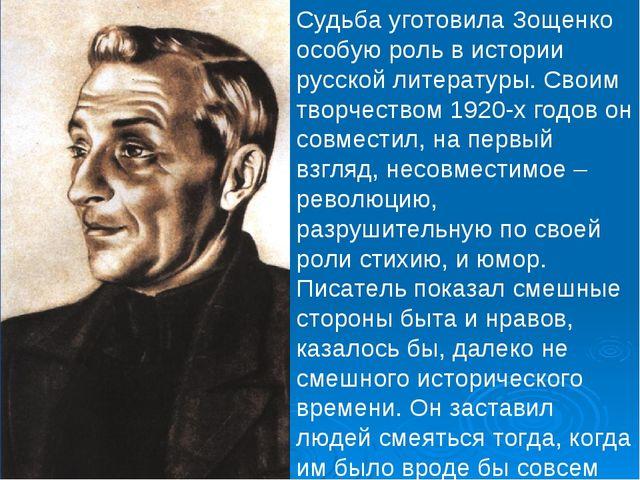 Судьба уготовила Зощенко особую роль в истории русской литературы. Своим твор...