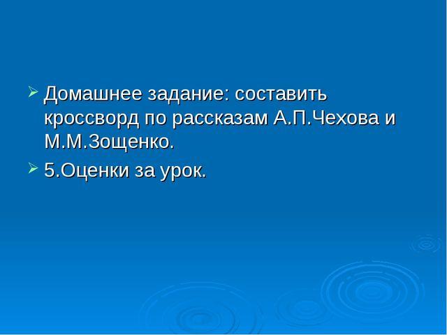 Домашнее задание: составить кроссворд по рассказам А.П.Чехова и М.М.Зощенко....
