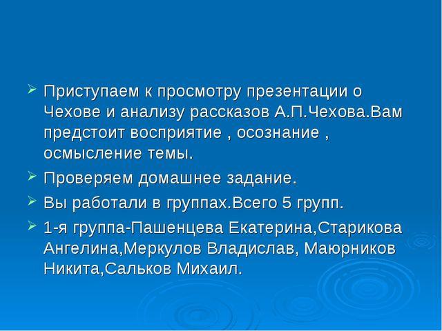 Приступаем к просмотру презентации о Чехове и анализу рассказов А.П.Чехова.Ва...