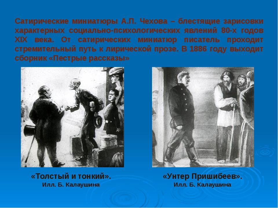 Сатирические миниатюры А.П. Чехова – блестящие зарисовки характерных социальн...