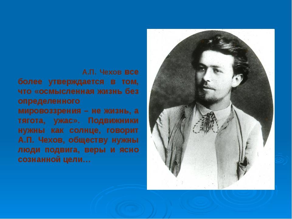 А.П. Чехов все более утверждается в том, что «осмысленная жизнь без определе...
