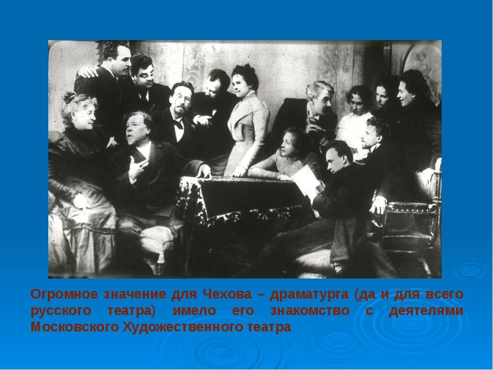 Огромное значение для Чехова – драматурга (да и для всего русского театра) им...