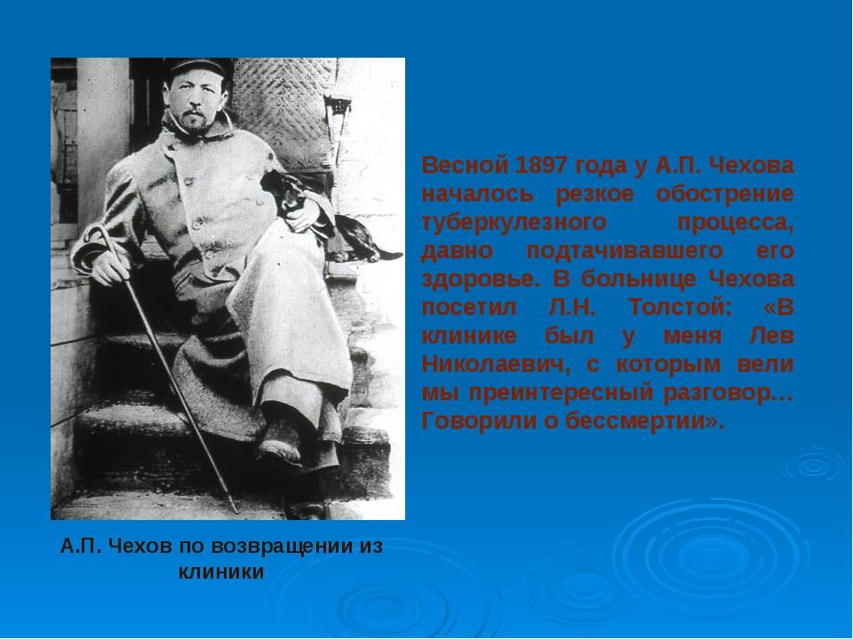 Весной 1897 года у А.П. Чехова началось резкое обострение туберкулезного проц...