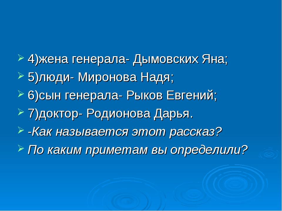 4)жена генерала- Дымовских Яна; 5)люди- Миронова Надя; 6)сын генерала- Рыков...