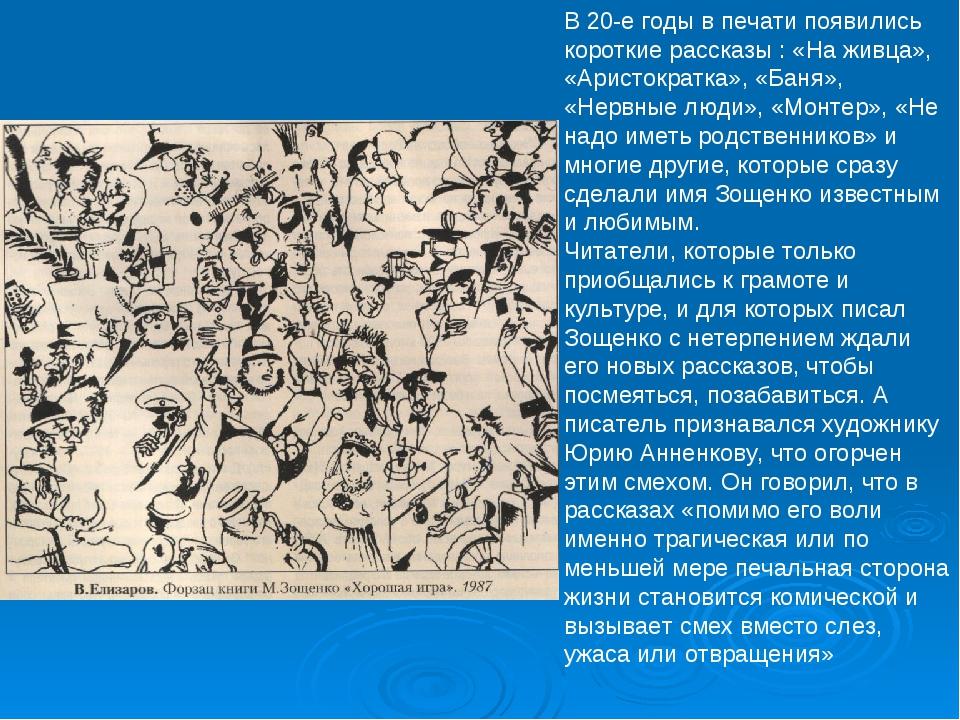 В 20-е годы в печати появились короткие рассказы : «На живца», «Аристократка»...