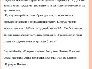 2.1 История хореографического ансамбля «Стиль» В 1986 году, окончив Хабаровск