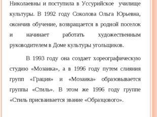 После окончания школы Соколова Ольга пошла по стопам своего руководителя, Му