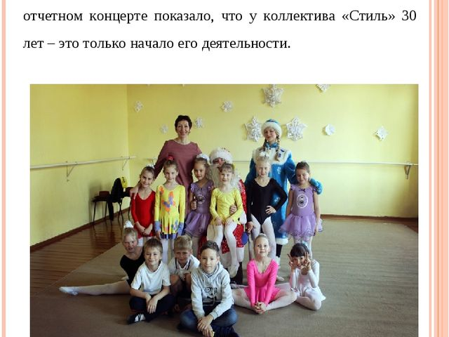 Общее количество детей 100 человек, так как помимо ведущей группы занимается...