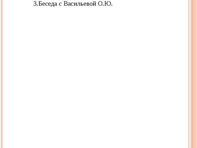 4.Использованная литература 1. «Трудова слава»-2011.-№23-.4с. 2.Анкетирование...