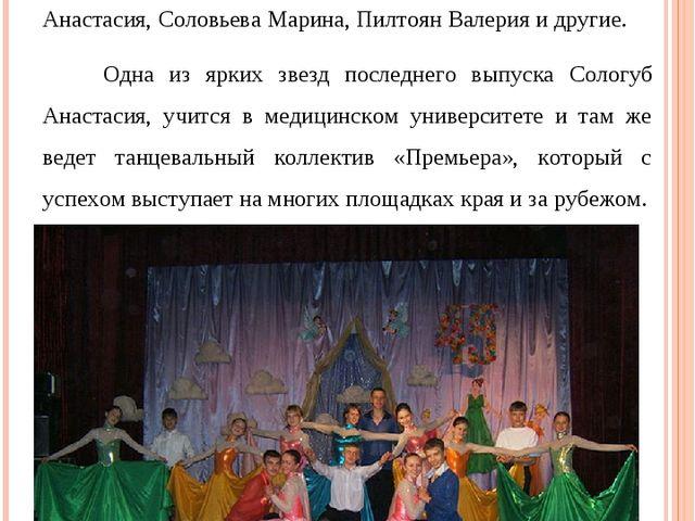 Выпускники разных лет запомнились нам по их выступлениям. Это Петровская Яна...