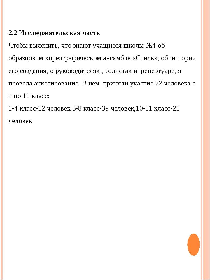 2.2 Исследовательская часть Чтобы выяснить, что знают учащиеся школы №4 об об...