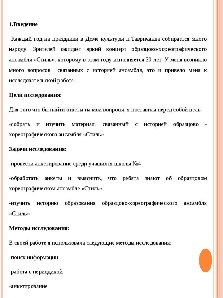 1.Введение Каждый год на праздники в Доме культуры п.Тавричанка собирается м...
