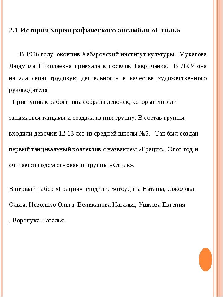 2.1 История хореографического ансамбля «Стиль» В 1986 году, окончив Хабаровск...