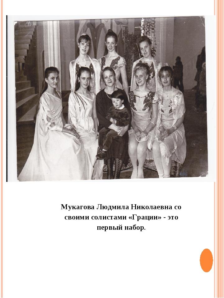 Мукагова Людмила Николаевна со своими солистами «Грации» - это первый набор.