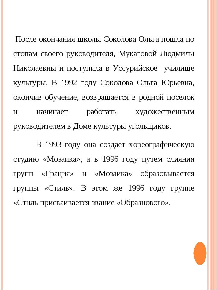 После окончания школы Соколова Ольга пошла по стопам своего руководителя, Му...