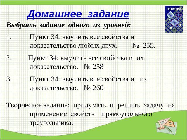 Домашнее задание Выбрать задание одного из уровней: Пункт 34: выучить все сво...