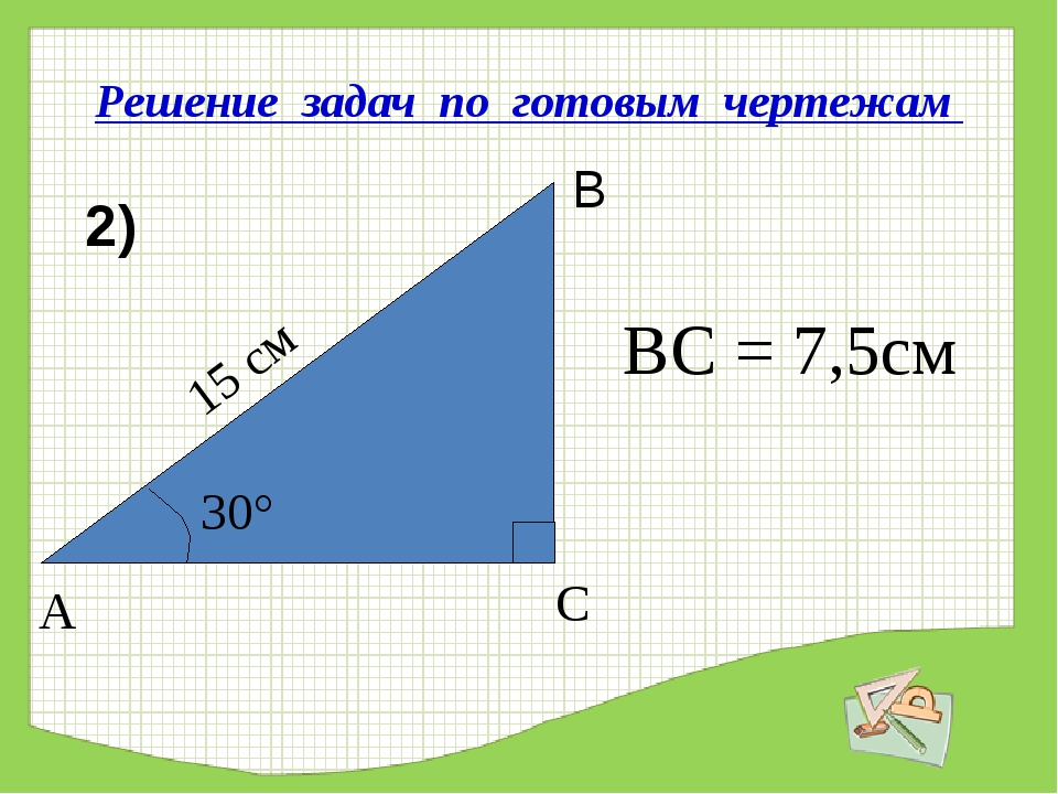 Решение задач по готовым чертежам ВС = 7,5см 2) 15 см 30° А С В
