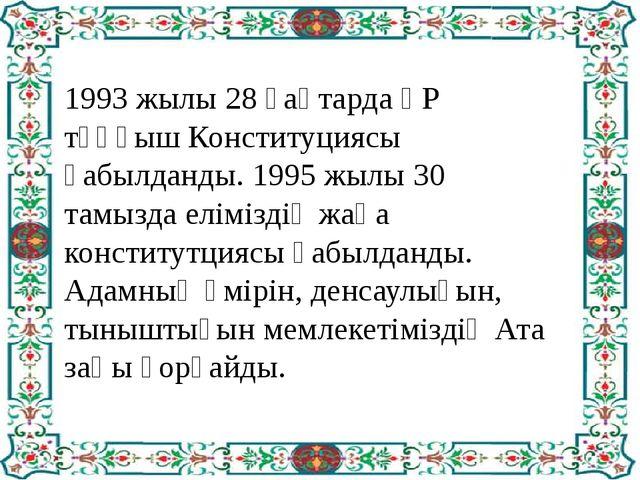 1993 жылы 28 қаңтарда ҚР тұңғыш Конституциясы қабылданды. 1995 жылы 30 тамыз...