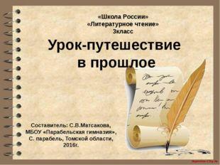 «Школа России» «Литературное чтение» 3класс Урок-путешествие в прошлое Состав
