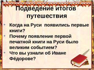 Подведение итогов путешествия Когда на Руси появились первые книги? Почему по