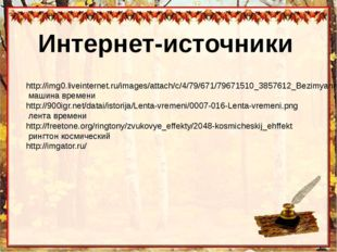 http://img0.liveinternet.ru/images/attach/c/4/79/671/79671510_3857612_Bezimya