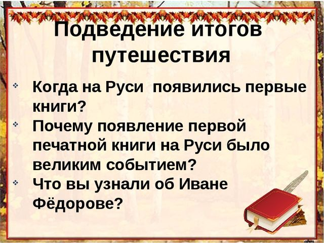 Подведение итогов путешествия Когда на Руси появились первые книги? Почему по...