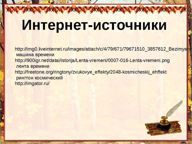 http://img0.liveinternet.ru/images/attach/c/4/79/671/79671510_3857612_Bezimya...
