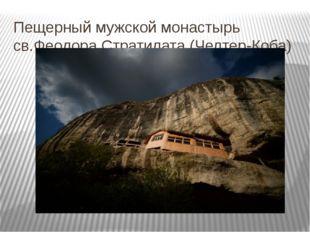 Пещерный мужской монастырь св.Феодора Стратилата (Челтер-Коба)
