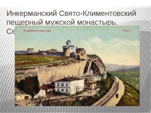 Инкерманский Свято-Климентовский пещерный мужской монастырь. Севастополь