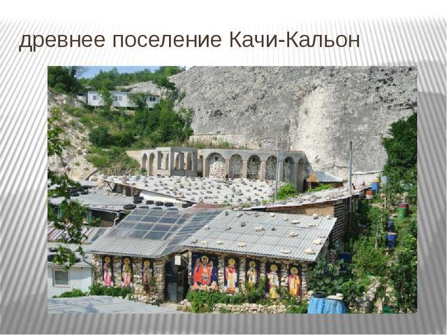 древнее поселение Качи-Кальон