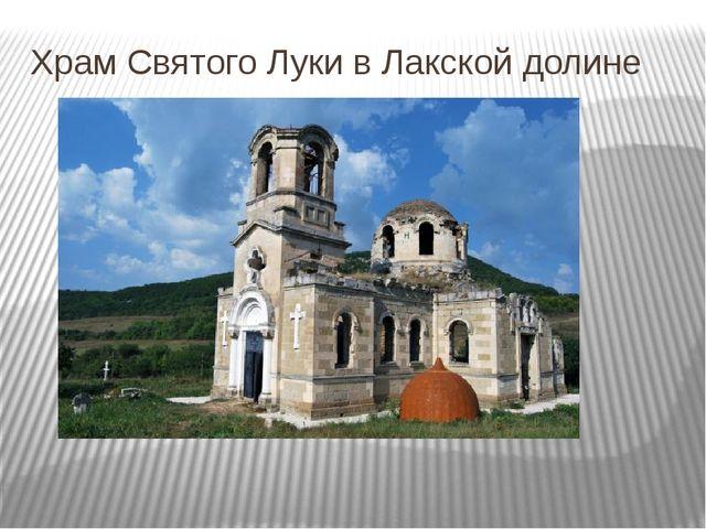 Храм Святого Луки в Лакской долине