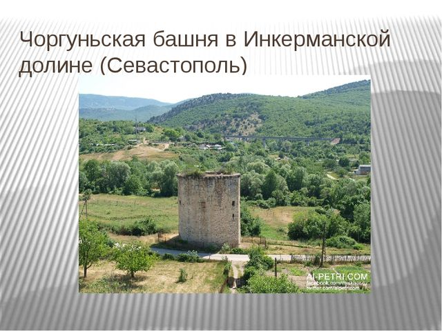 Чоргуньская башня в Инкерманской долине (Севастополь)