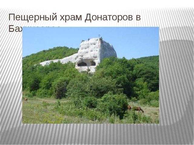 Пещерный храм Донаторов в Бахчисарае