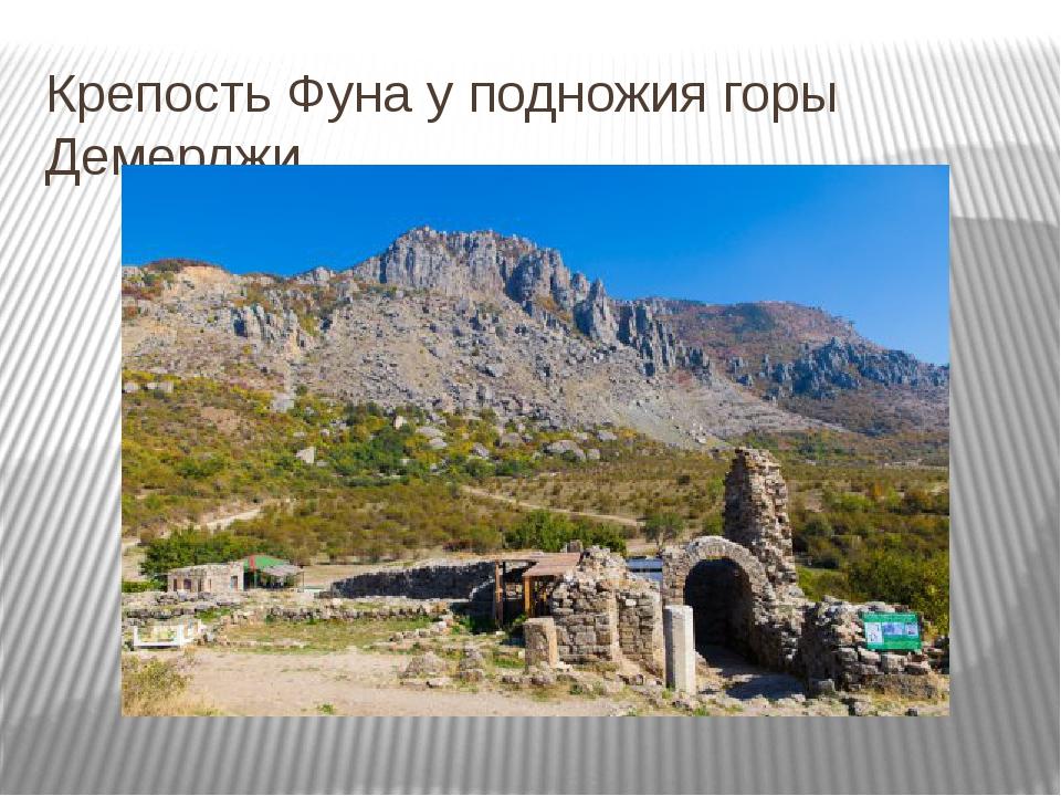 Крепость Фуна у подножия горы Демерджи