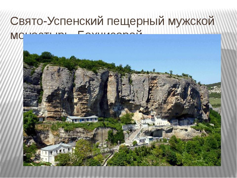 Свято-Успенский пещерный мужской монастырь, Бахчисарай