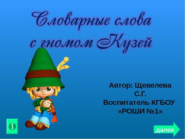 Автор: Щевелева С.Г. Воспитатель КГБОУ «РОШИ №1» далее