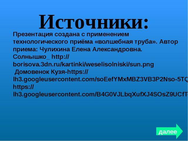 Источники: далее Презентация создана с применением технологического приёма «в...