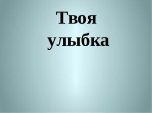 Твоя улыбка